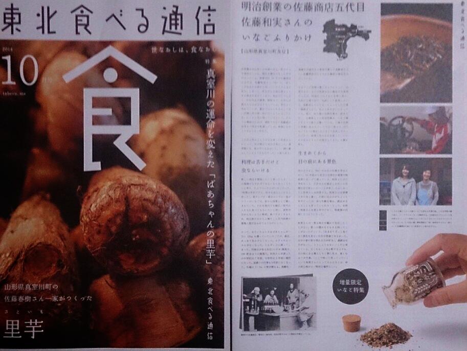 http://www.satoshoten.jp/blog/2015-01-07-19-43-04_deco.jpg